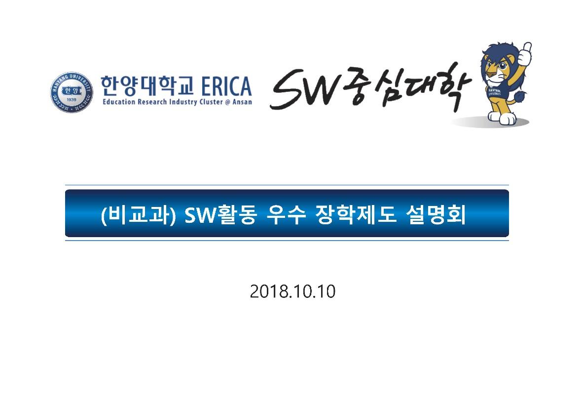 SW활동 우수 장학제도 설명회_이동호_페이지_1.jpg