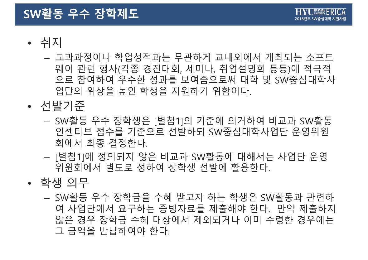 SW활동 우수 장학제도 설명회_이동호_페이지_2.jpg