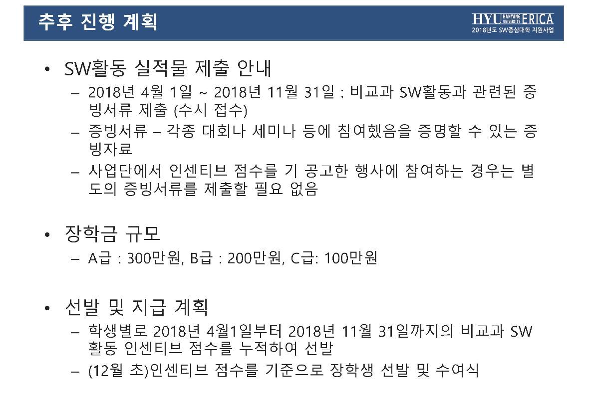 SW활동 우수 장학제도 설명회_이동호_페이지_3.jpg