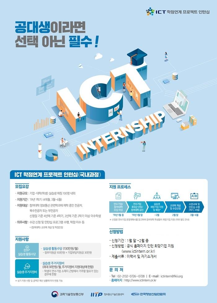 ICT인턴십(국내)_포스터_학생s.jpg