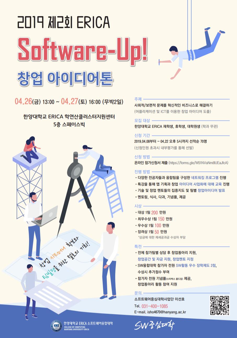 2019 ERICA Software-Up 창업아이디어톤 포스터.png