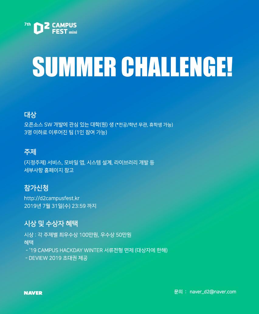 D2 CAMPUS FEST mini 2019_온라인포스터.png