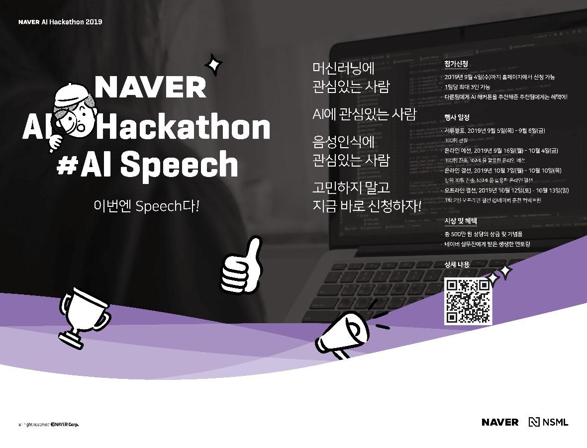 3rd AI Hackathon_190801_확인용.jpg