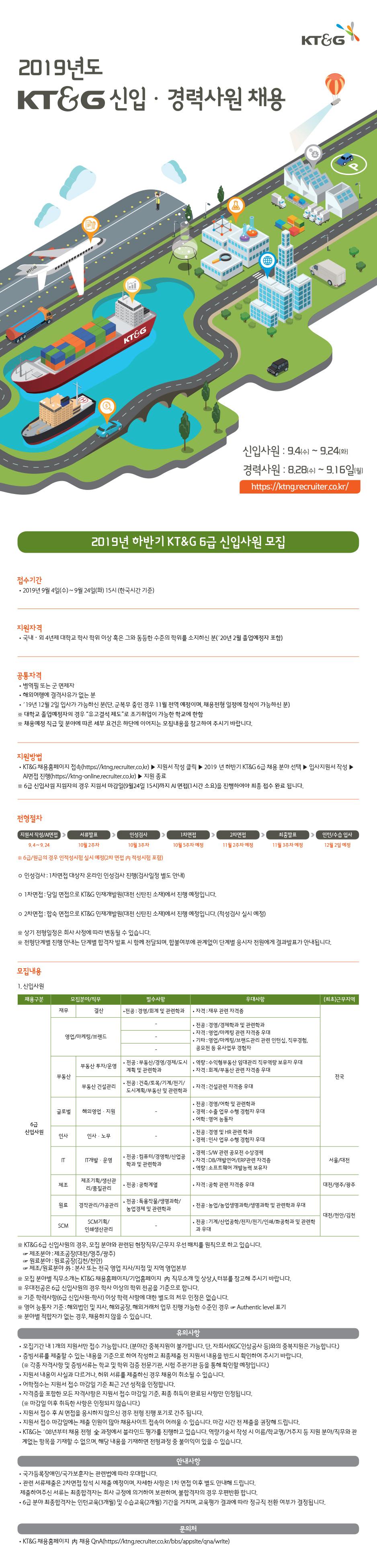 2019 KT&G 웹공고문_6급.jpg