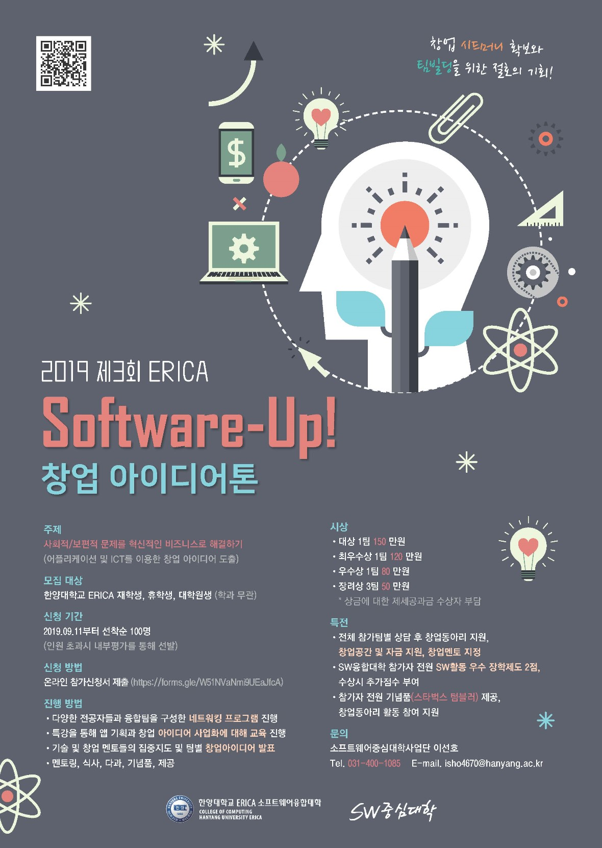 2019 SW창업아이디어톤-포스터.jpg