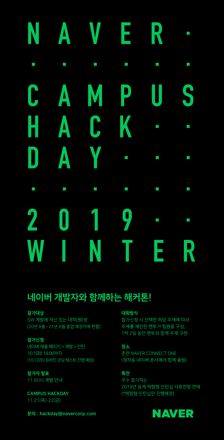 NAVER_Campus HACKDAY Winter 19_웹공고문.png