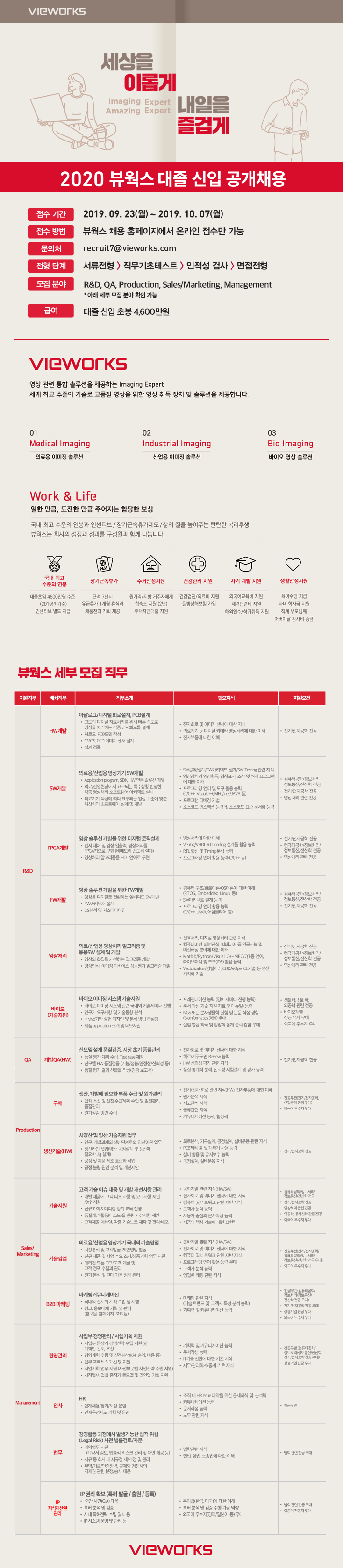Vieworks_19 공채 웹홍보문.png