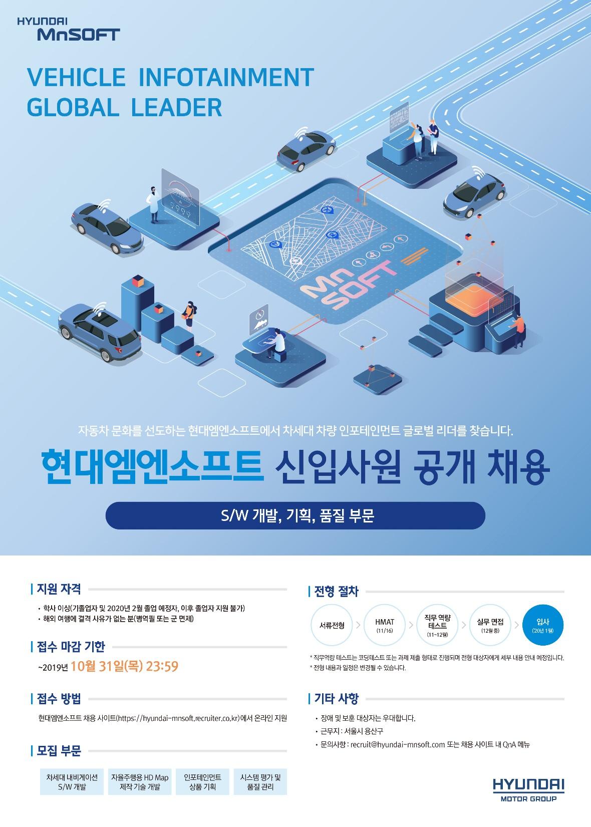 19하 현대엠엔소프트 포스터.jpg