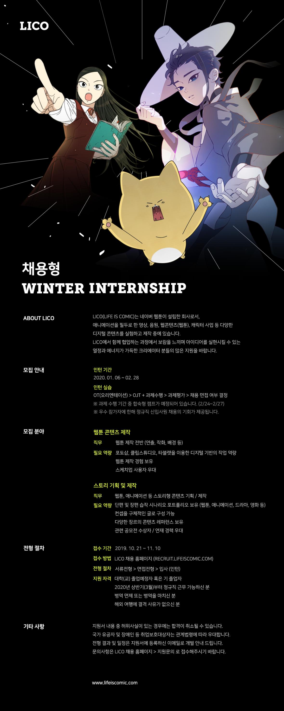 (네이버웹툰자회사) LICO_2020 채용형 WINTER INTERNSHIP_웹공고문.png