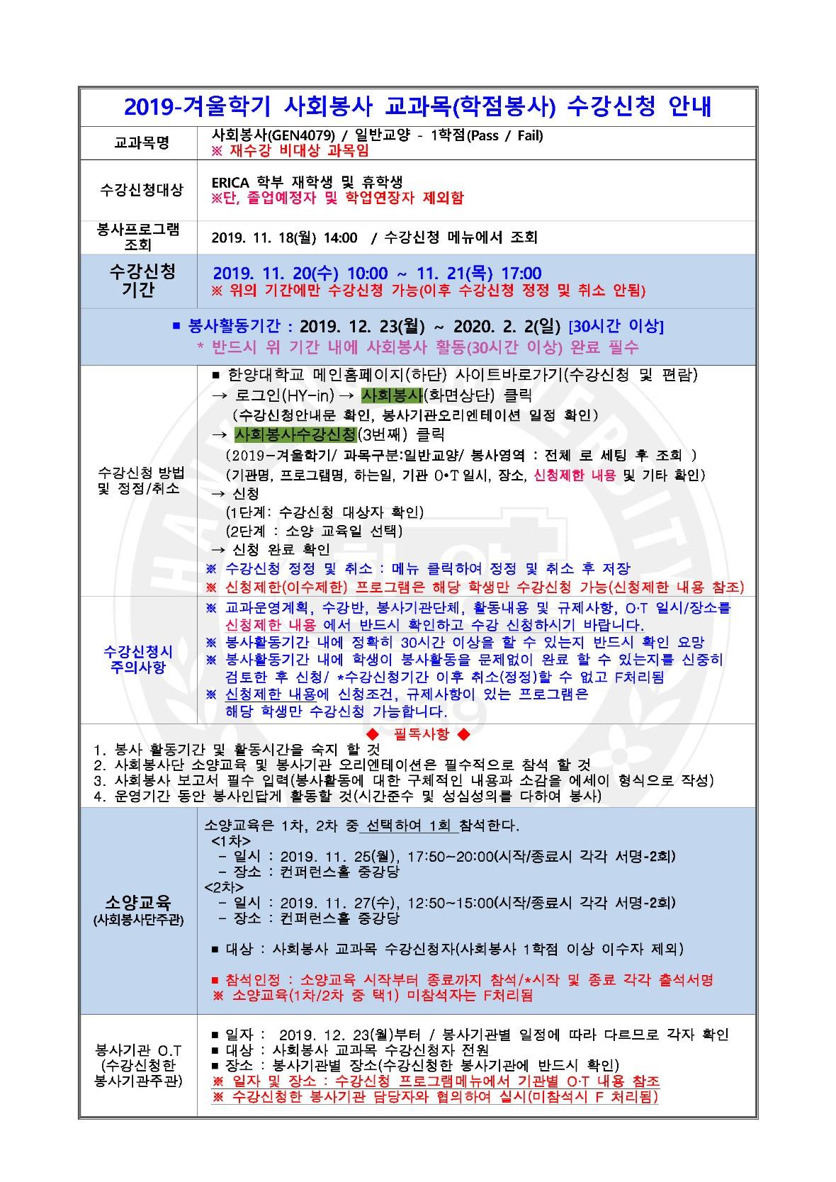 20191031_사회봉사 교과목 수강신청 안내(학생공지용)겨울학기.jpg