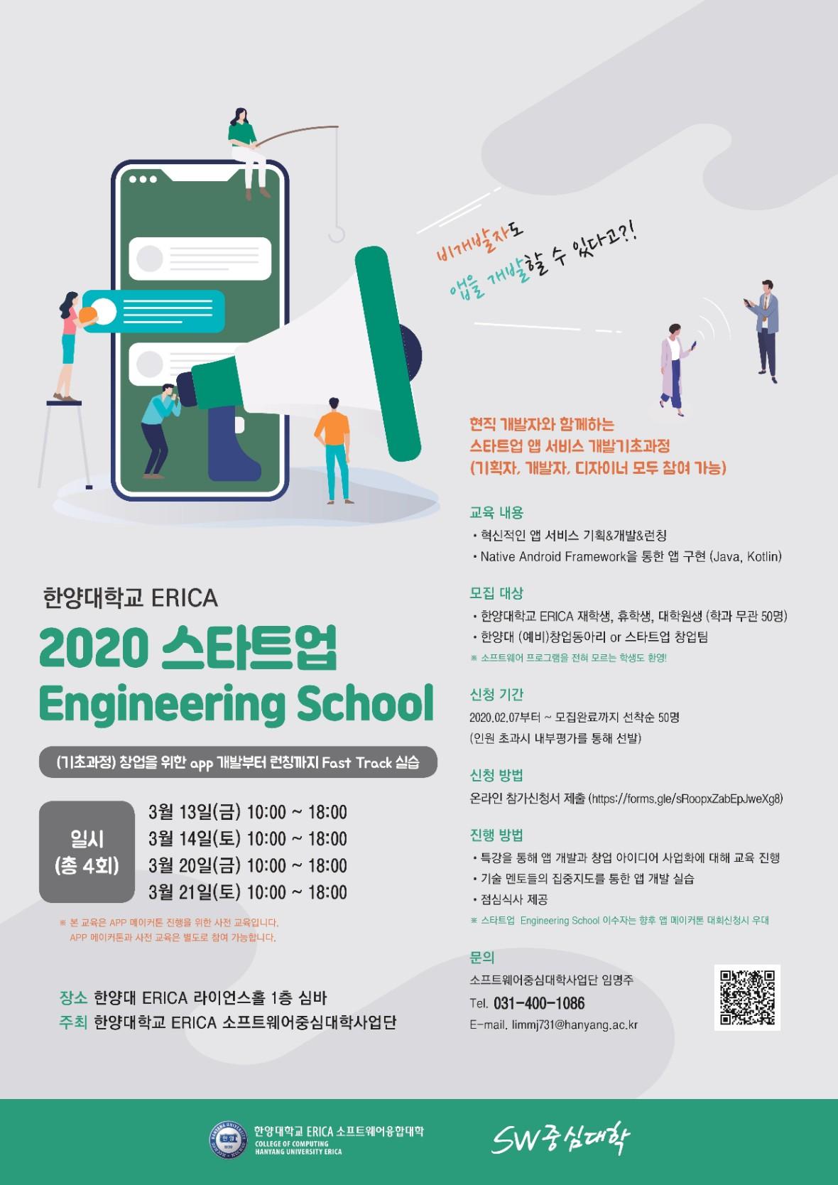 2020 스타트업 엔지니어링 스쿨_수정(2).jpg