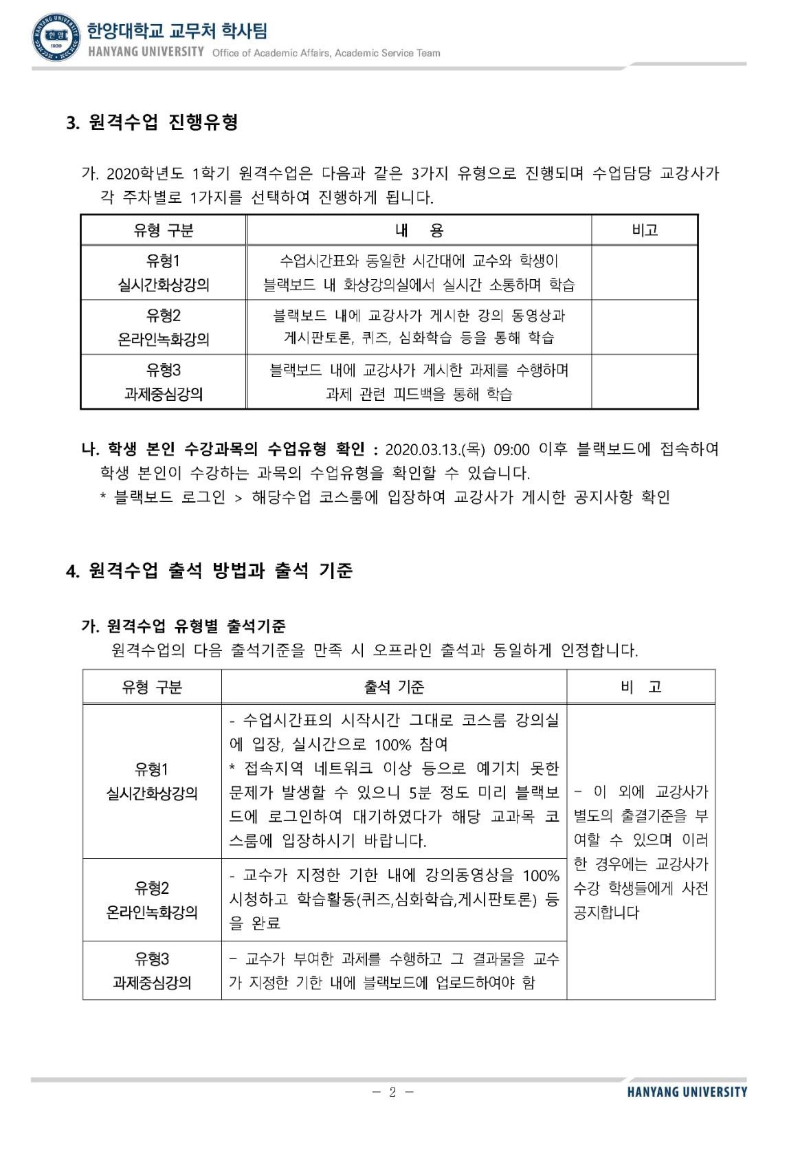 2020_1학기_원격수업안내_학생용(ERICA) (1)_페이지_2.jpg