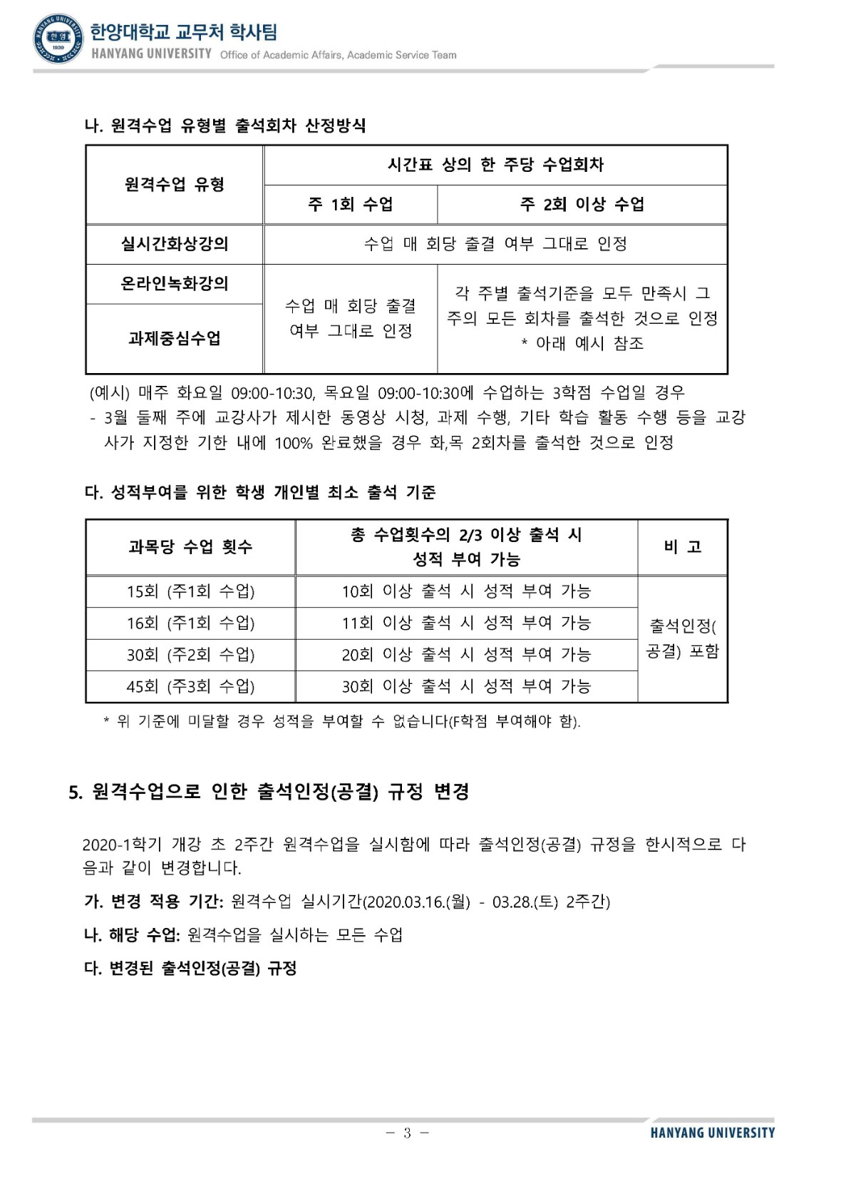 2020_1학기_원격수업안내_학생용(ERICA) (1)_페이지_3.jpg