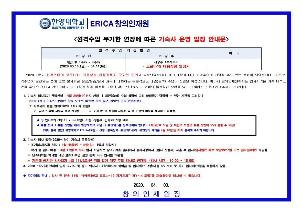 원격수업 무기한 연장에 따른 안내문_001.jpg