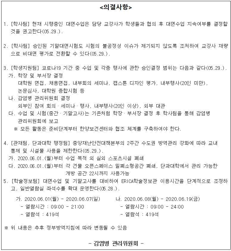 2020.06.01 감염병관리위원회 의결사항.JPG