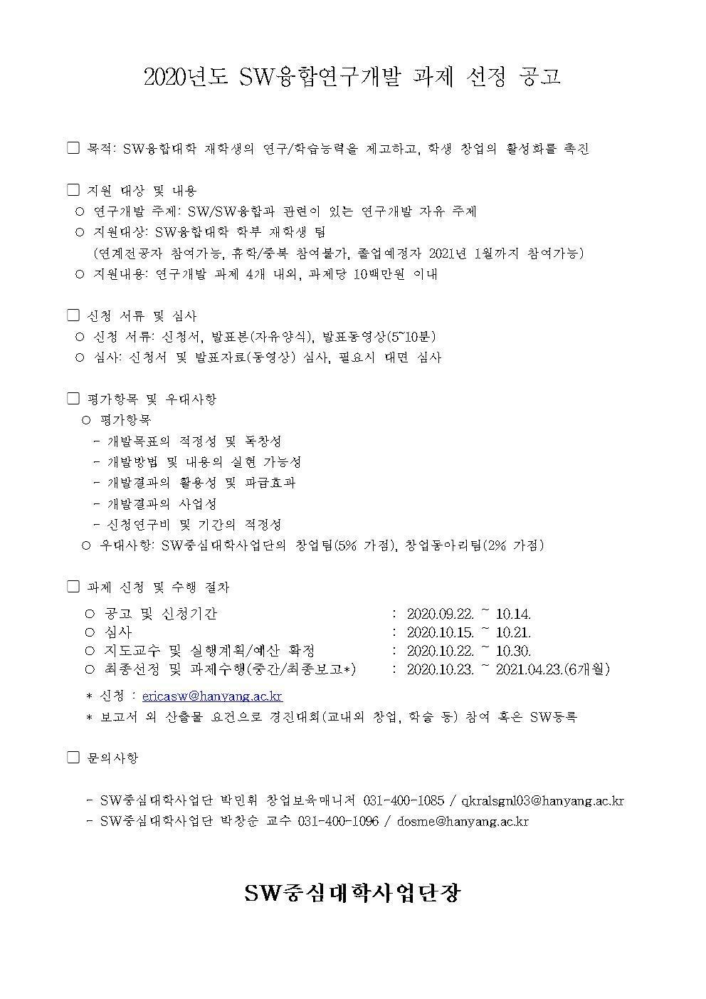 2020_SW융합연구개발_과제_선정 공고(신청기한연장)001.jpg