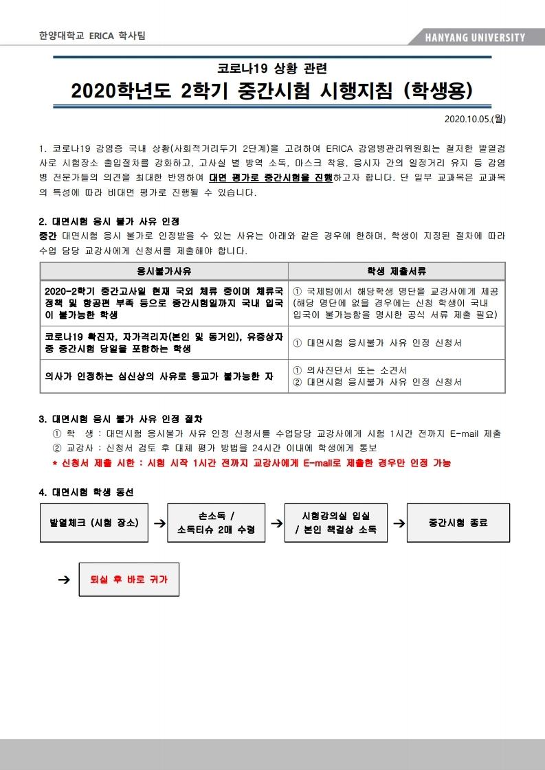 ERICA 학부 중간고사 시행지침(학생용).pdf_page_1.jpg